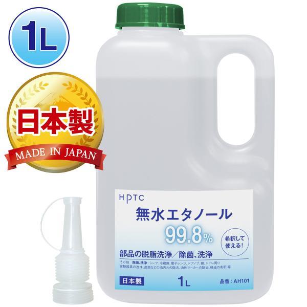 HPTC 無水エタノール 99.8% 1L(発酵アルコール99.8vol%以上)