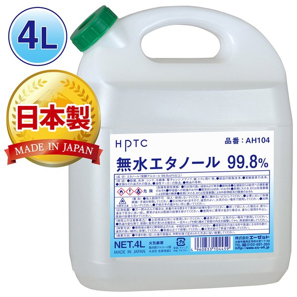 HPTC 無水エタノール 99.8% 4L(発酵アルコール99.8vol%以上)