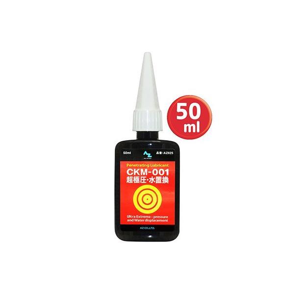 (お一人様1個限り/メール便で送料無料)AZ CKM-001 超極圧・極潤滑 オイル 50ml/超浸透防錆潤滑剤/超極圧潤滑剤