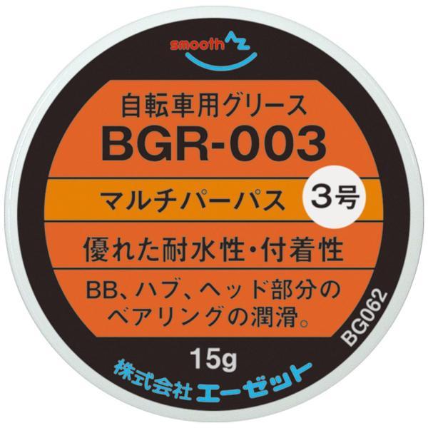 (郵送で送料無料)AZ BGR-003 自転車用 グリス 3号 (マルチパーパス)  15g 自転車グリース/自転車グリス/グリス/グリース