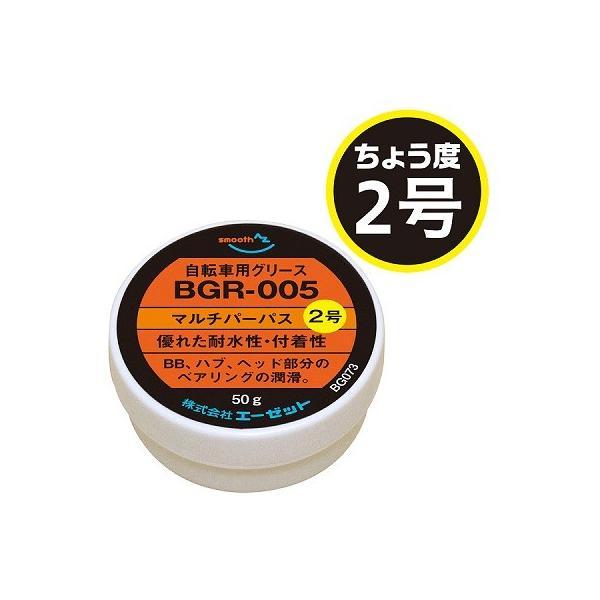 AZ BGR-005 自転車用 グリス 2号 (マルチパーパス) 50g/自転車グリース/自転車グリス/グリス/グリース