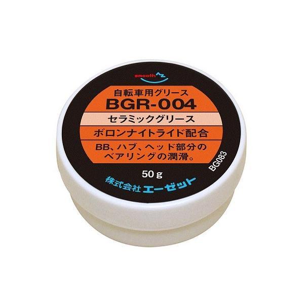 AZ BGR-004 自転車用 セラミックグリス 2号 50g [ボロンナイトライド配合]/自転車グリース/自転車グリス/グリス/グリース
