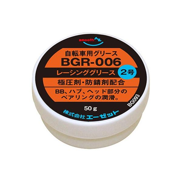 AZ BGR-006 自転車用 レーシンググリース 2号 50g [極圧剤・防錆配合]/自転車グリース/自転車グリス/グリス/グリース