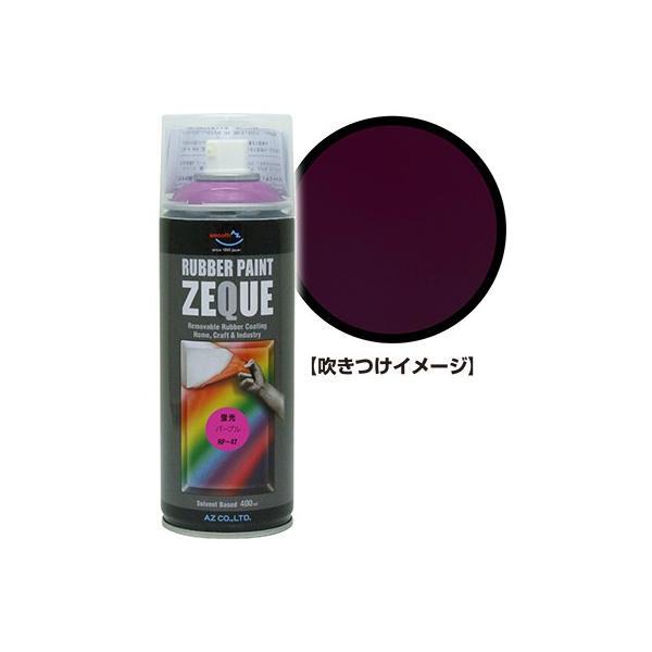AZ ラバーペイント ZEQUE 油性 RP-47 蛍光パープル 400ml/塗って剥がせる塗料