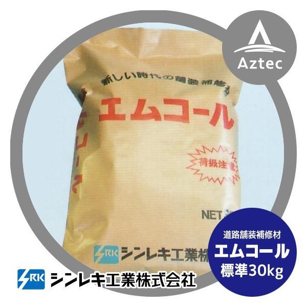 シンレキ工業|アスファルト補修材 エムコール 30kg(袋タイプ/標準:粒大きめ)|aztec