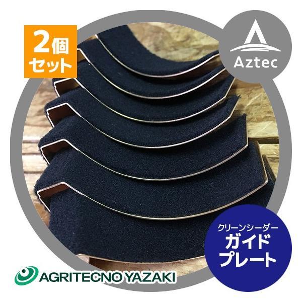 アグリテクノサーチ アグリテクノ矢崎 <2個セット>ガイドプレート 播種機 クリーンシーダー消耗品