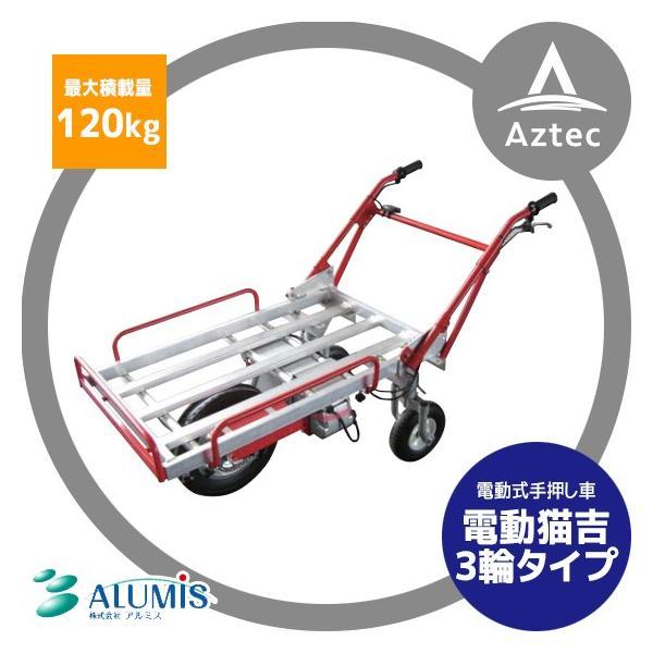 アルミス|電動式手押し車 電動猫吉  バッテリー駆動/1輪・3輪切り替え式