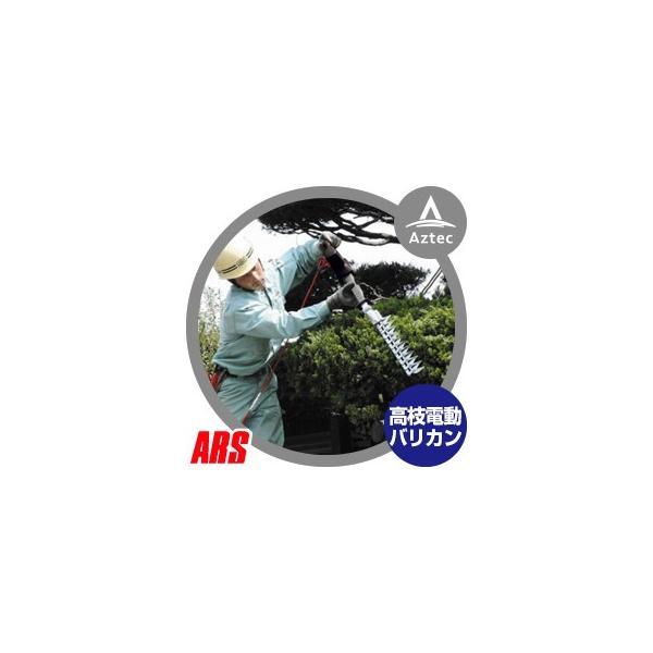 アルス 高枝電動バリカンDKRショートチルト付き DKR-0330T-BK aztec