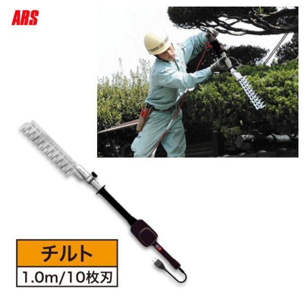 アルス 高枝電動バリカンDKRショートチルト付き DKR-0330T-BK aztec 02