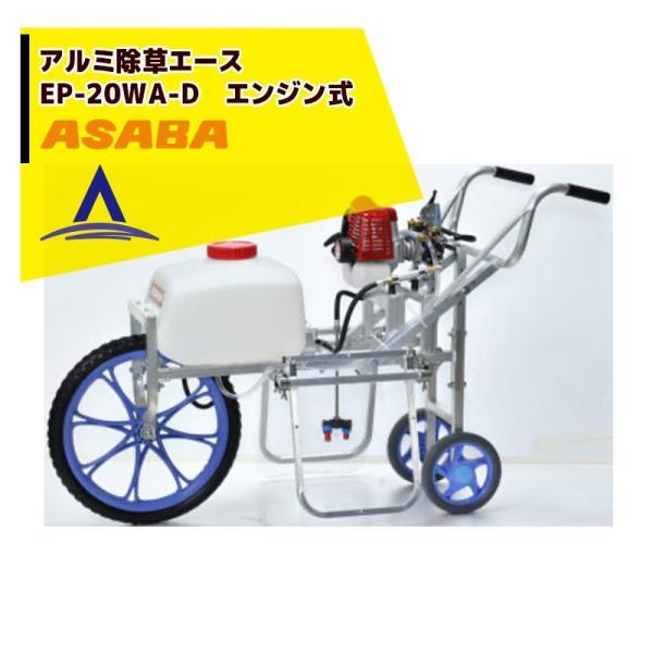 麻場|asaba アルミ除草エース EP-20WA-D エンジン式