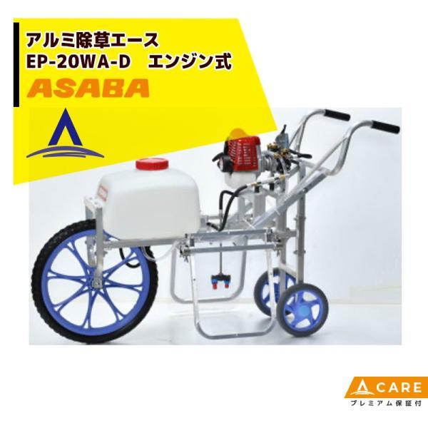 麻場|asaba アルミ除草エース EP-20WA-D エンジン式【プレミアム保証付】