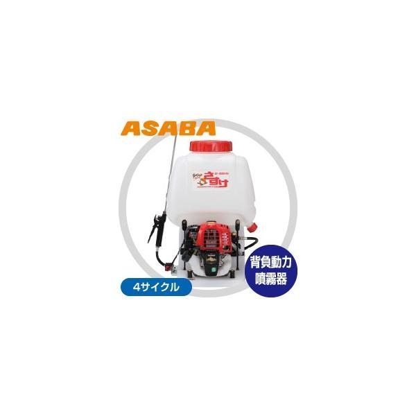 麻場 asaba 背負動力噴霧機 さすけ フランジャ式 EP-200W4 4サイクルエンジン