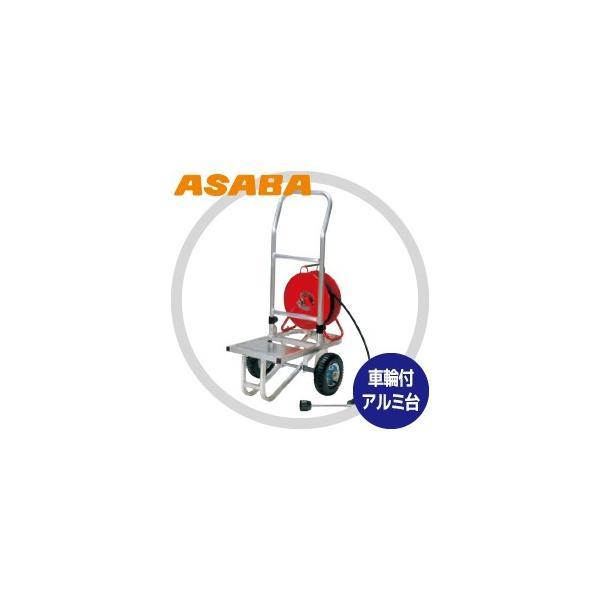 麻場|asaba 背負動力噴霧機 かるすけ用アルミ台車 RKW-2