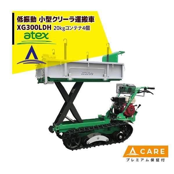 アテックス|atex 小型クローラ運搬車 XG300LDH<最大作業能力300kg>【プレミアム保証付】