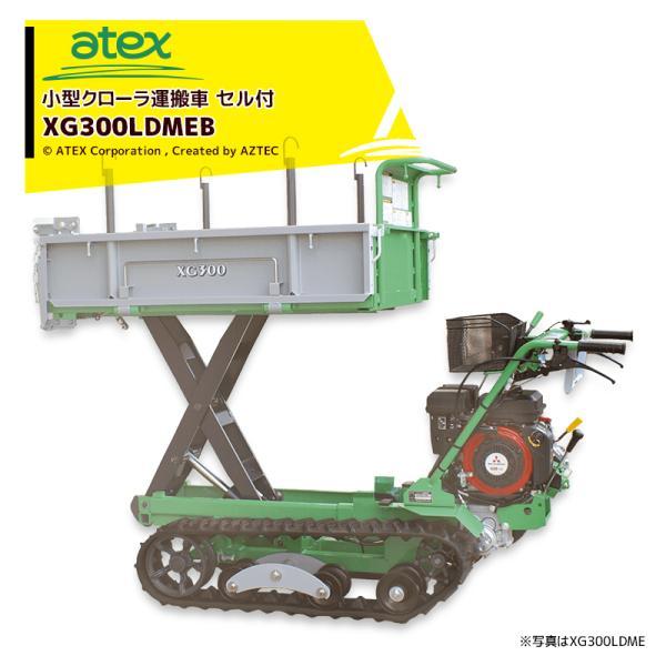 アテックス|atex 小型クローラ運搬車 XG300LDME セルエンジン 油圧ダンプ リフトorダンプ仕様 最大積載量300kg