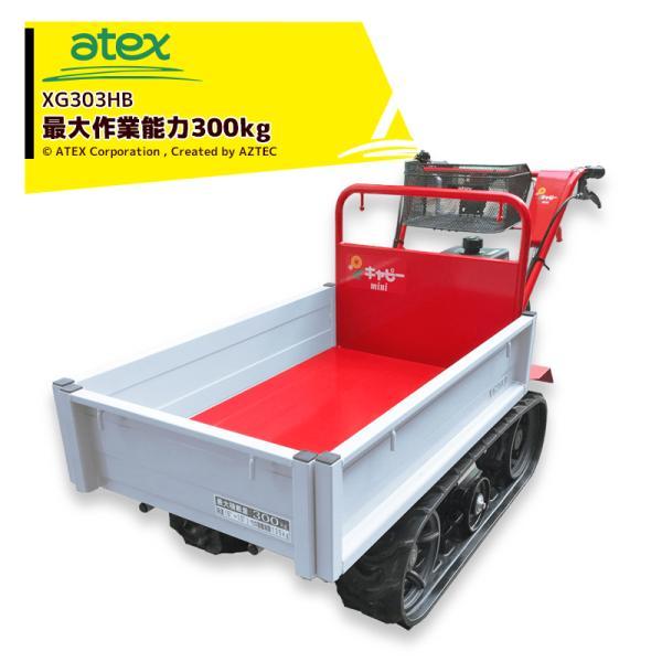 アテックス|atex 小型クローラ運搬車 キャピーミニ XG303H 最大作業能力300kg 最大4.9ps