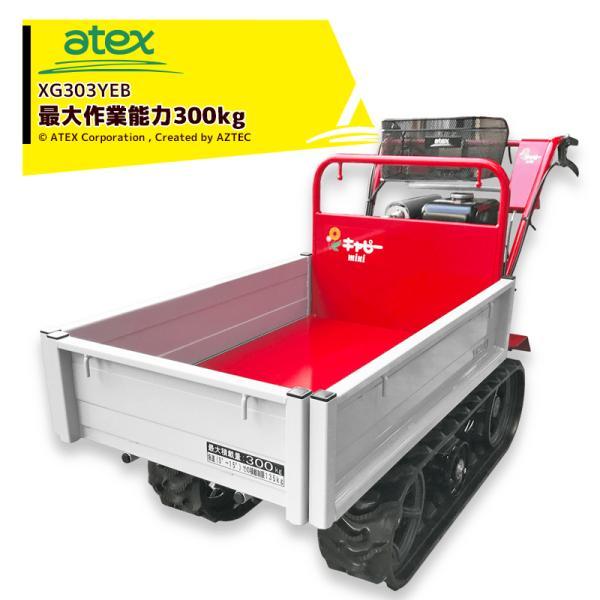 アテックス atex 小型クローラ運搬車 キャピーミニ XG303YE(セル付)