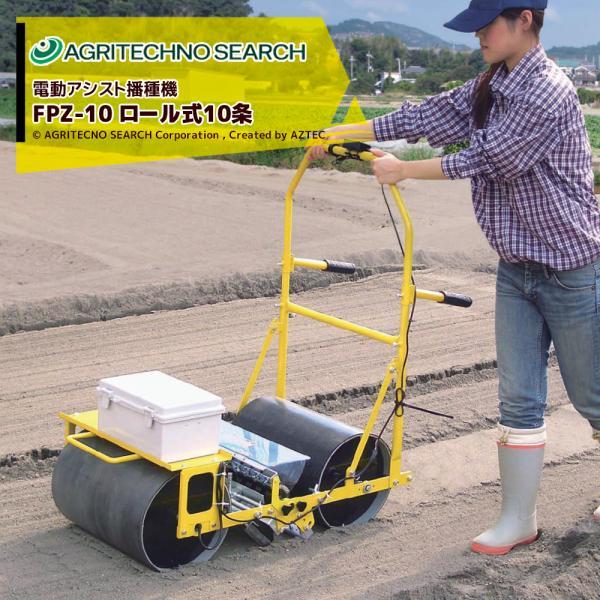 メーカー欠品中8月生産上がり予定 アグリテクノ矢崎|<ロール10個付属>播種機 クリーンシーダ EPZ-10 電動アシストロール式播種機