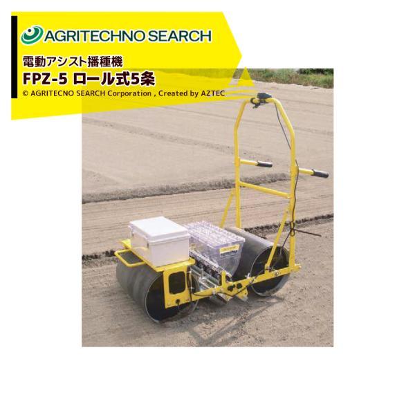 アグリテクノサーチ アグリテクノ矢崎 <ロール5個付属>播種機 クリーンシーダ EPZ-5 電動アシストロール式播種機