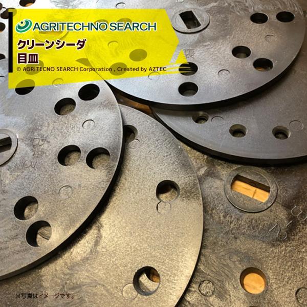 アグリテクノサーチ アグリテクノ矢崎 播種機 クリーンシーダ 目皿 X-3 孔ナシ