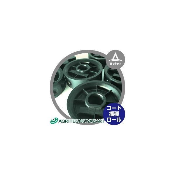 アグリテクノサーチ アグリテクノ矢崎 播種機 クリーンシーダ コート用播種ロール 2個セット