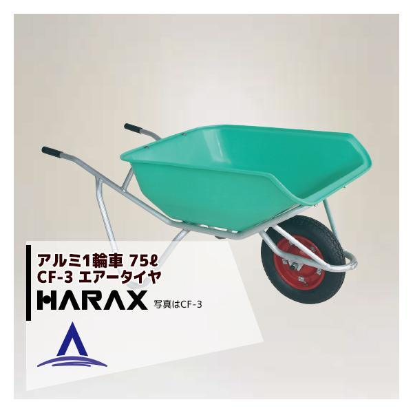 ハラックス|HARAX <4台set品>HARAX アルミ製1輪車 CF-3 積載量100kg ハーフバケット・エアータイヤ