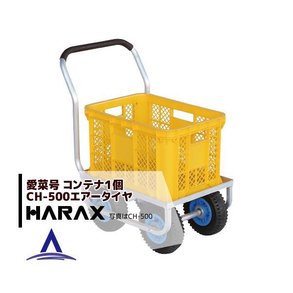 ハラックス HARAX <4台set品>アルミ運搬車 愛菜号 CH-500 エアータイヤ(2.50-4T) 重量 6.6kg