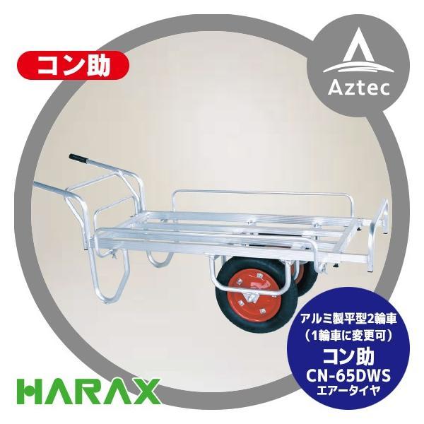 ハラックス|HARAX アルミ運搬車 コン助 CN-65DWS アルミ製 平形2輪車 1輪車に付け替え可能タイプ 3つの伸縮