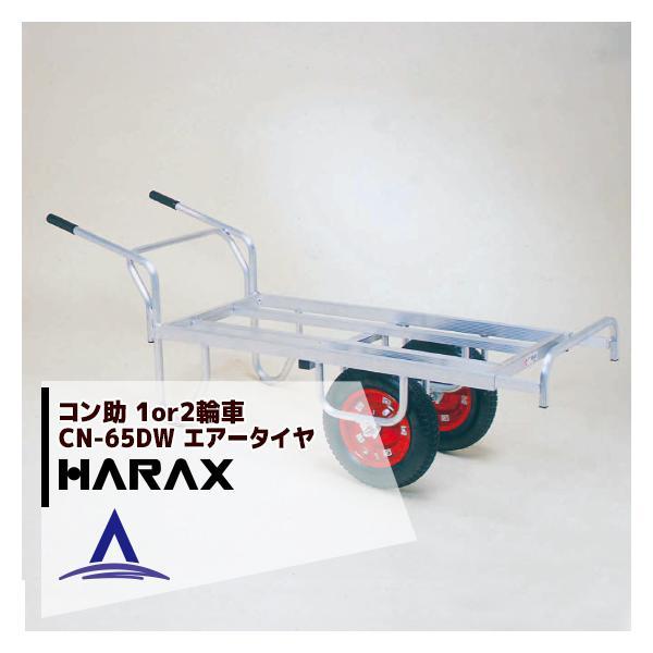 ハラックス|HARAX <2台set品>アルミ運搬車 コン助 CN-65DW アルミ製 平形2輪車 1輪車に付け替え可能タイプ