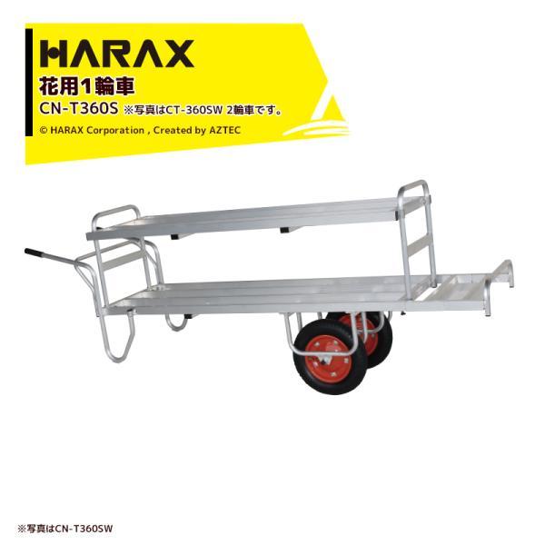 ハラックス|HARAX <2台set品>アルミ運搬車 コン助 CNT-360S 2段タイプ(1輪車) 積載量80kg