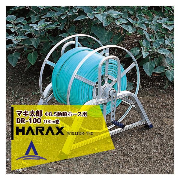 ハラックス|HARAX <2台set品>マキ太郎 DR-100 アルミ製 ホース巻取器 φ8.5動噴ホース用 ホースは別売です。