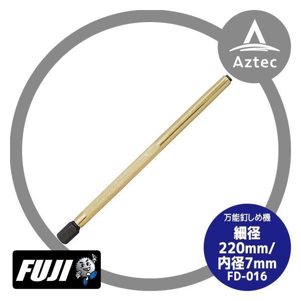 フジ鋼業|万能釘しめ機 細径 220mm/内径7.6mm FD-016|aztec