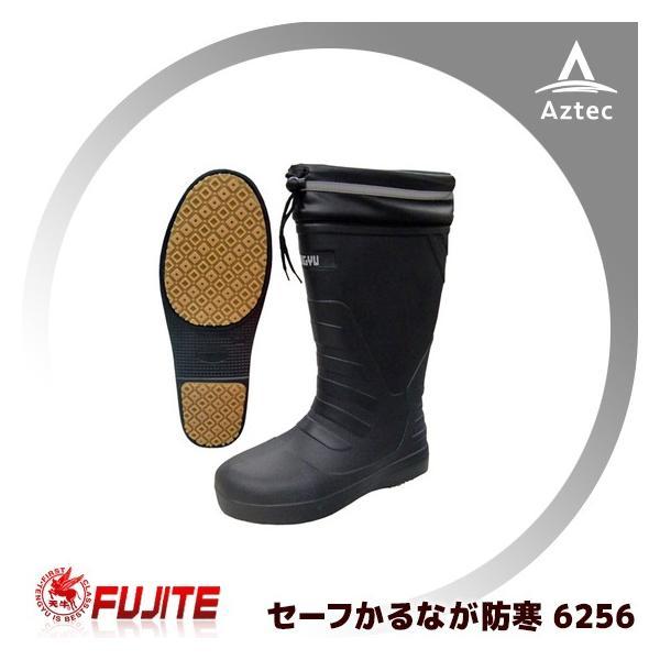 富士手袋|長靴 セーフかるなが防寒(ブラック)6256|aztec