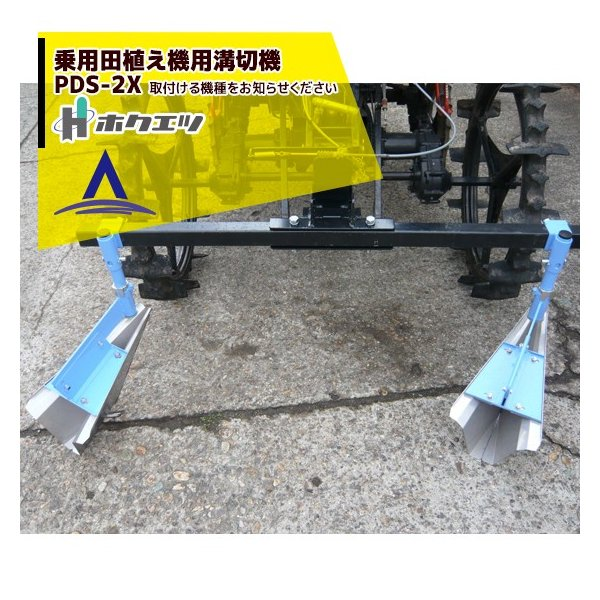 【ホクエツ】乗用田植え機用溝切機 PDS−2X aztec