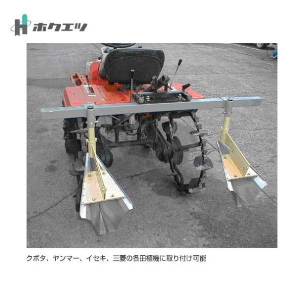 【ホクエツ】乗用田植え機用溝切機 PDS−2X aztec 02