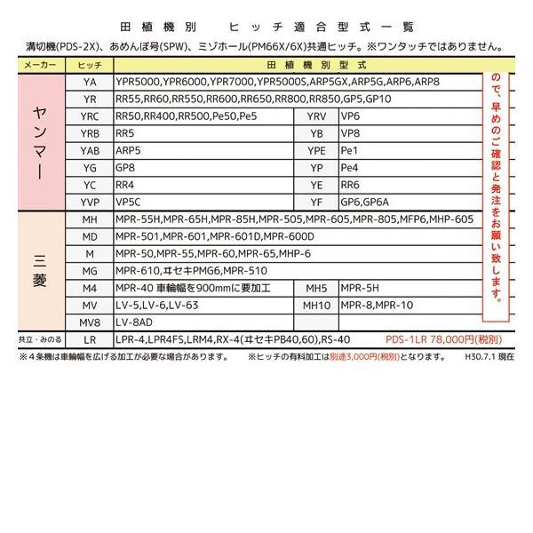 【ホクエツ】乗用田植え機用溝切機 PDS−2X aztec 04
