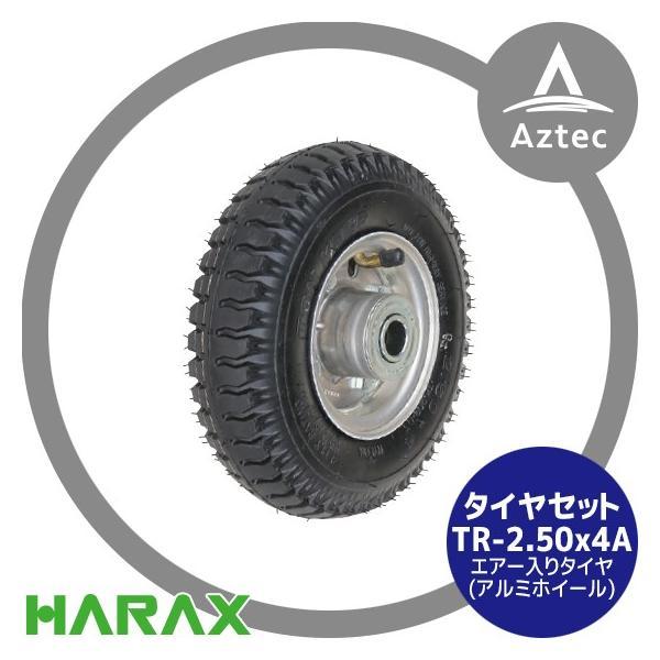 ハラックス HARAX タイヤセット TR-2.50-4A エアー入りタイヤ(アルミホイール)