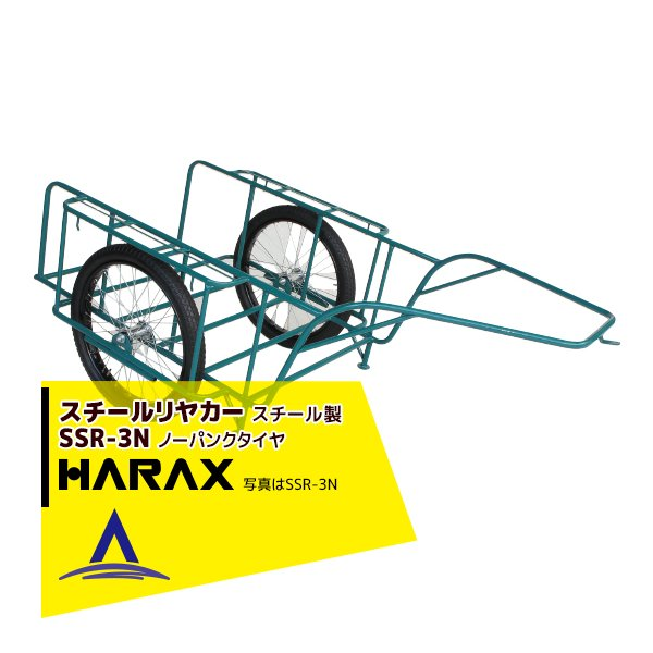 ハラックス|HARAX <2台set品>スチールリヤカー SSR-3N 3号N スチール製 積載重量 300kg 鉄製