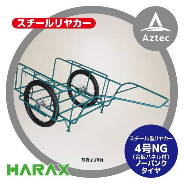 ハラックス|HARAX スチールリヤカー SSR-4NG 4号NG(合板パネル付) スチール製 積載重量 300kg 鉄製