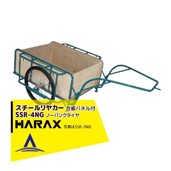 ハラックス|HARAX <4台set品>スチールリヤカー SSR-4NG 4号NG(合板パネル付) スチール製 積載重量 300kg 鉄製
