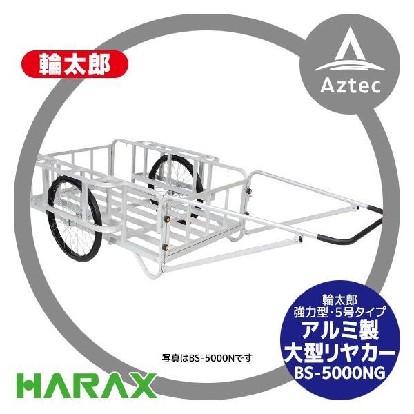 ハラックス|HARAX 輪太郎 アルミ製大型リヤカー(強力型)5号タイプ BS-5000NG ノーパンクタイヤ(合板パネル付)