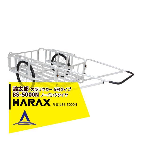 ハラックス|HARAX <2台set品>輪太郎 アルミ製大型リヤカー(強力型)5号タイプ BS-5000N ノーパンクタイヤ 積載重量 350kg