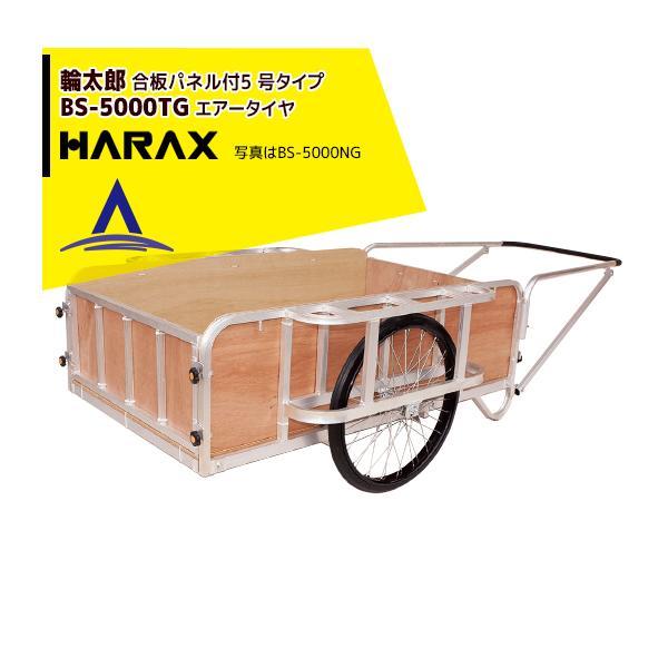 ハラックス|HARAX <4台set品>輪太郎 アルミ製大型リヤカー(強力型)5号タイプ BS-5000TG エアータイヤ(合板パネル付)