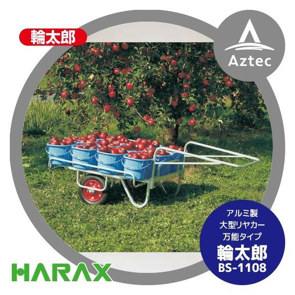 ハラックス|HARAX 輪太郎 BS-1108 アルミ製 大型リヤカー万能タイプ 積載重量 120kg
