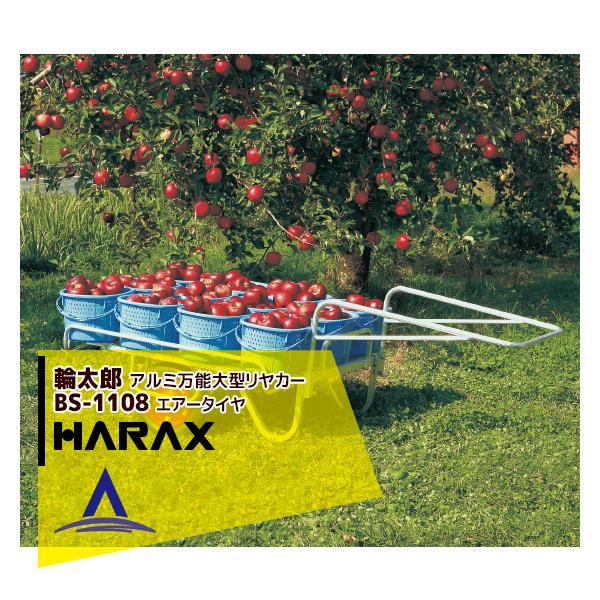 ハラックス HARAX <4台set品>輪太郎 BS-1108 アルミ製 大型リヤカー万能タイプ 積載重量 120kg