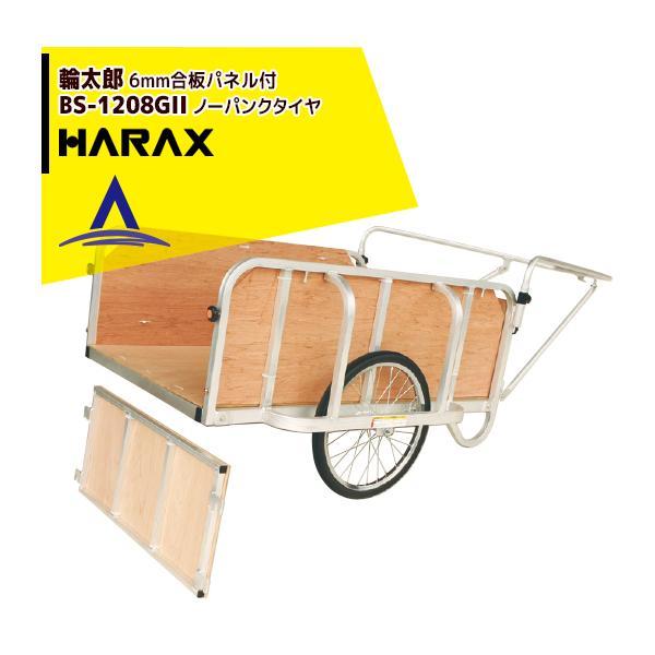 ハラックス|HARAX <2台set品>輪太郎 BS-1208GII アルミ製 大型リヤカー 積載重量 180kg