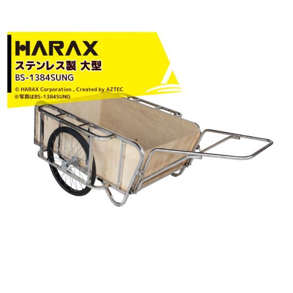 ハラックス HARAX 輪太郎 BS-1384SUNG ステンレス製 大型リヤカー 積載重量 350kg