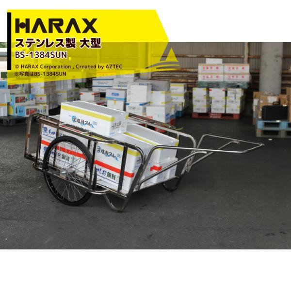 ハラックス|HARAX <4台set品>輪太郎 BS-1384SUN ステンレス製 大型リヤカー 積載重量 350kg ノーパンクタイヤ