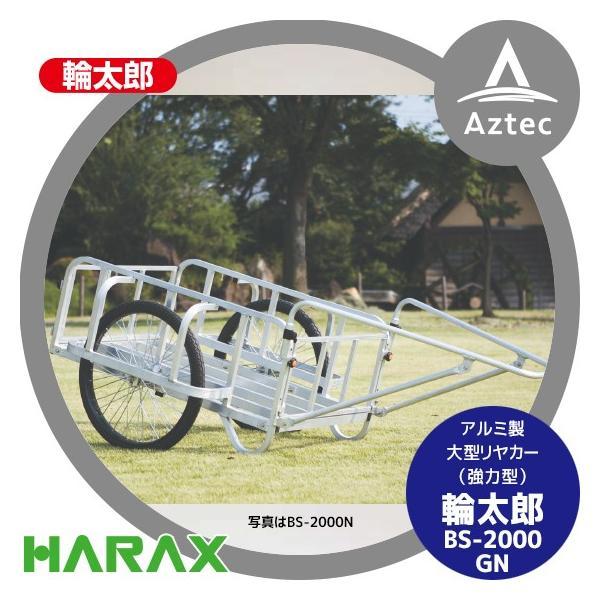 ハラックス|HARAX 輪太郎 BS-3000NG アルミ製 大型リヤカー(強化型) 積載重量 350kg