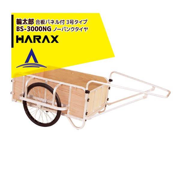 ハラックス|HARAX <2台set品>輪太郎 BS-3000NG アルミ製 大型リヤカー(強化型) 積載重量 350kg